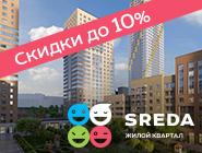 ЖК SREDA от 4 млн руб. Квартиры рядом с метро.